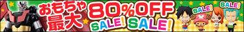 bn_sale80off_595a.jpg